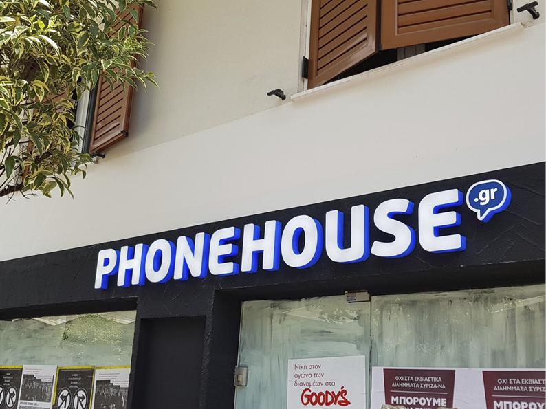 PHONEHOUSE Ιωάννινα